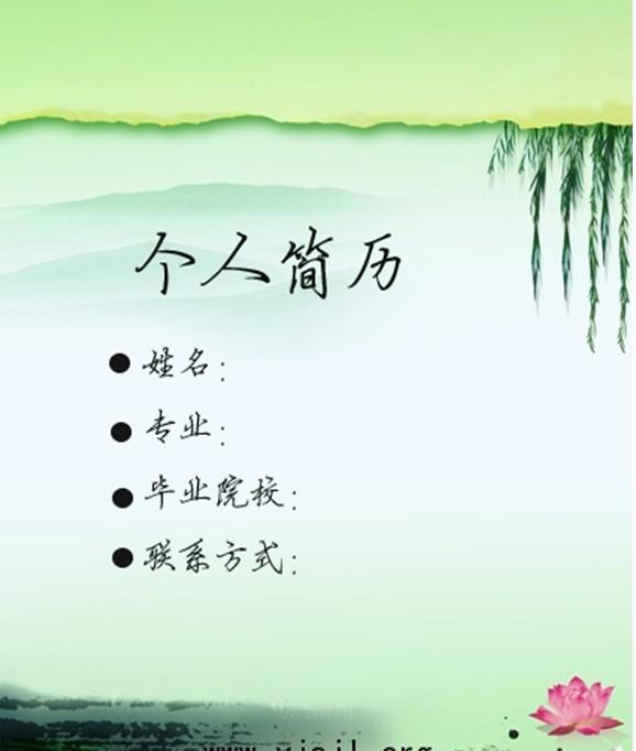 清新绿色的个人简历封面