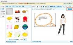QQ空间日志中如何添加QQ秀泡泡?